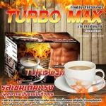 Turbo max Cofee กาแฟ เทอร์โบแม็กซ์ กาแฟปลุกความเป็นชาย