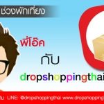 เรื่องเล่าของ Dropshoppingthai (เหตุเกิด ณ ช่วงพักเที่ยง)