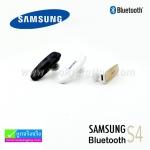 หูฟัง บลูทูธ Samsung S4 Bluetooth Headset ลดเหลือ 290 บาท ปกติ 715 บาท