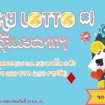 ตัวแทนจำหน่าย Drop Lucky Lotto #1 {ช้อปสนุก ลุ้นสลาก ครั้งที่1}