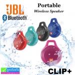 ลำโพง บลูทูธ JBL clip+ ราคา 500 บาท ปกติ 1,250 บาท