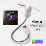 พัดลม ข้อความ USB Message Fan
