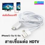 สายเชื่อมต่อ HDTV cable ต่อ iPhone ออก ทีวี (สำหรับ iPhone 5/6)