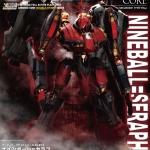 V.I. Series Armored Core 1/72 Nineball Seraph Plastic Model
