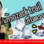 ozark trail VS. yeti แก้วยี่ห้อไหนเก็บความเย็นได้นานกว่ากัน!! มาดูกันค๊าาา