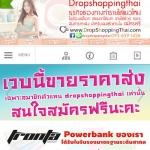 dropship การใช้งาน Dropshoppingthai Mobile Site บนมือถือ