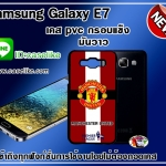 Man U. Samsung Galaxy E7 case pvc