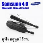 หูฟัง บลูทูธ Samsung 4.0 Bluetooth Stereo Headset (V19)