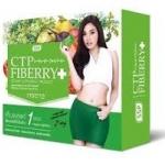 ซีทีพี แพลตตินั่มไฟเบอร์รี่ ดีท๊อกซ์ (CTP Platinum Fiberry Detox) ล้างสารพิษในระบบทางเดินอาหาร และสามารถทดแทนการขาดใยอาหาร