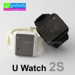 นาฬิกาโทรศัพท์ U Watch 2S Phone Watch ลดเหลือ 890 บาท ปกติ 2,670 บาท