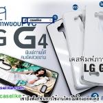 เคสพิมพ์ภาพ LG G4 ภาพให้สีคอนแทรส สดใส มันวาว