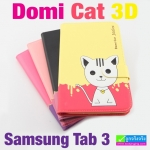 เคส Sumsung Tab 3 - T111 Domi Cat 3D Joolzz ลดเหลือ 250 บาท ปกติ 650 บาท