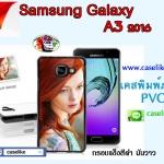 เคสพิมพ์ภาพ Samsung Galaxy A3 2016 ภาพให้สีคอนแทรส สดใส มันวาว