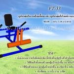 FT-33 อุปกรณ์บริหารกล้ามเนื้อขา-เข่า (อุปกรณ์แก้ปวดเข่า แบบสลับขา)