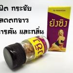 ยังซิง by MadamKate ผลิตภัณฑ์ชนิดกวาด เพื่อสุขภาพที่ดีของจิมมี่