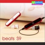 หูฟัง บลูทูธ คุณภาพสูง Beats S9 Wireless Earbuds ราคา 520 บาท ปกติ 1,375 บาท