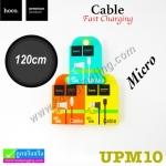 สายชาร์จ Hoco UPM10 Micro Charge 120cm ราคา 70 บาท ปกติ 175 บาท