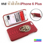 เคส iPhone 6 Plus Plastic Pistol หัวสิงโต ราคา 60 บาท ปกติ 300 บาท