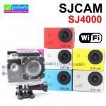 กล้องติดรถจักรยานยนต์-กีฬา SJ4000 SJCAM Sports HD DV WiFi ของแท้ ราคา 2,590 บาท ปกติ 7,200 บาท