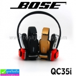 หูฟังบลูทูธ ครอบหู BOSE QC35i ลดเหลือ 500 บาท ปกติ 1,050 บาท