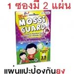 (ซื้อ3 ราคาพิเศษ) Mossi Guard แผ่นแปะกันยุง (2 ชิ้น/1ซอง) ทำจากธรรมชาติ ปลอดภัยไร้สารเคมี ด้วยสารสกัดจากธรรมชาติ 100%