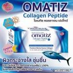 Omatiz Coolagen Peptide โอมาติช คอลลาเจน เปปไทด์ รุ่นใหม่ 50 ซอง