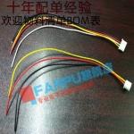 Flat Cable;-ดำ แดง เหลือง ขาว