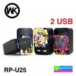 ที่ชาร์จ WK 2 USB BEETLE CHARGER รุ่น RP-U25 ราคา 180 บาท ปกติ 450 บาท