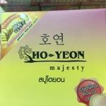 สบู่โฮยอน ระเบิดขี้ไคล Ho-Yeon แท้100% 55 บาท จำนวนจำกัด