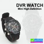 กล้องนาฬิกาข้อมือ DVR Watch