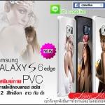 เคสพิมพ์ภาพ Samsung Galaxy S6 edge ภาพให้สีคอนแทรส สดใส มันวาว