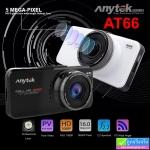 กล้องติดรถยนต์ Anytek AT66A ลดเหลือ 1,490 บาท ปกติ 4,725 บาท