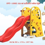 FPT-1085 กระดานลื่นยีราฟพาซู๊ต