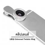 คลิปเลนส์ Lens 3 in 1