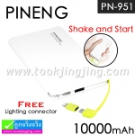 PINENG PN-951 Power bank แบตสำรอง 10000 mAh แท้ 100% ราคา 380 บาท ปกติ 975 บาท