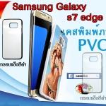 เคสพิมพ์ภาพ Samsung Galaxy S7edge ภาพให้สีคอนแทรส สดใส มันวาว