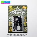 การ์ดอเนกประสงค์ Wallet Ninja Multi-Purpose 18-in-1