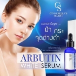 Cinderella'Secret Arbutin White Serum 30ml.