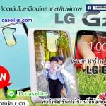 เคสพิมพ์ภาพ LG G2 ภาพให้สีคอนแทรส สดใส มันวาว