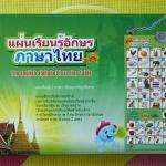แผ่นเรียนรู้อักษรภาษาไทย พูดได้