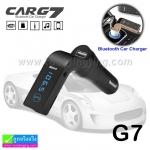 ที่ชาร์จในรถ CAR G7 Bluetooth FM Car Kit แท้ 100% ลดเหลือ 219 บาท ปกติ 990 บาท