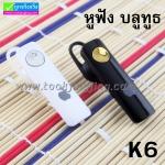 หูฟัง บลูทูธ iPhone K6 High Quality Headset ลดเหลือ 290 บาท ปกติ 775 บาท