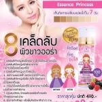 เอสเซ้นส์เจ้าหญิง Essence Princess 390 บาท