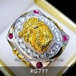 แหวนมังกร RG777