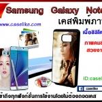 เคสพิมพ์ภาพ Samsung Galaxy Note5 ซิลิโคน ภาพให้สีคอนแทรส สดใส มันวาว