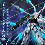 [P-Bandai] MG 1/100 Providence Gundam DRAGOON Effect Parts Set