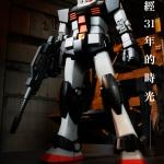 [P-Bandai] MG 1/100 RX-78-1 Prototype Gundam