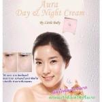 Aura Day&Night Cream by little baby ครีมหน้าออร่า ลดฝ้า กระจุดด่างดำ รอยสิว