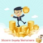 dropship วิธีรวยจาก Dropship ได้อย่างง่ายดาย