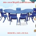 FPO-1010 โต๊ะรูปถั่ว